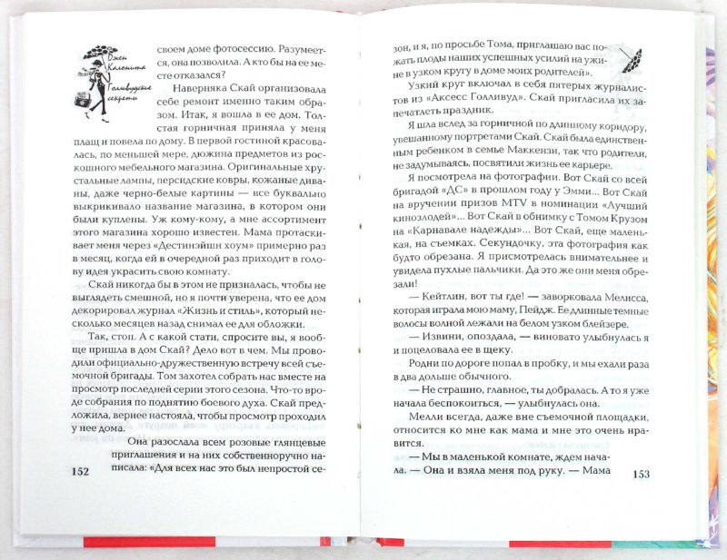 Иллюстрация 1 из 11 для Голливудские секреты - Джен Калонита | Лабиринт - книги. Источник: Лабиринт