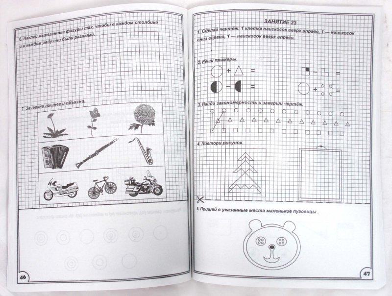 Иллюстрация 1 из 8 для 350 упражнений для подготовки детей к школе. Игры, задачи, основы письма и рисования - Узорова, Нефедова | Лабиринт - книги. Источник: Лабиринт