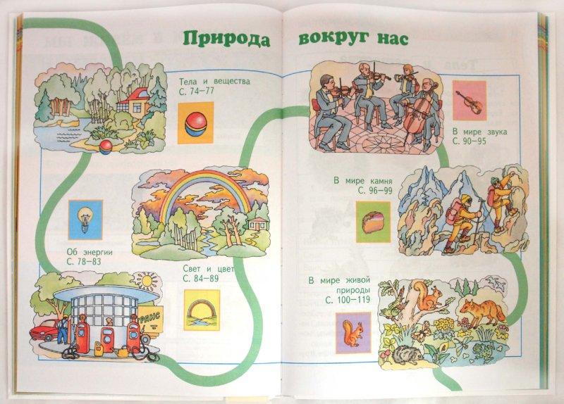 Иллюстрация 1 из 11 для Окружающий мир. 2 класс - Ивченкова, Потапов   Лабиринт - книги. Источник: Лабиринт