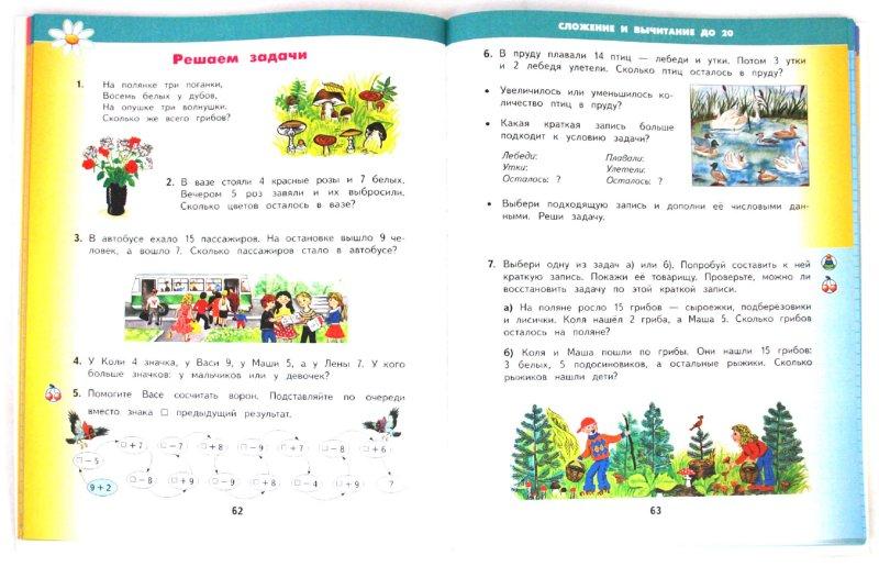 Иллюстрация 1 из 20 для Математика. 2 класс. Учебник. В 2-х частях. Часть 1. ФГОС - Башмаков, Нефедова | Лабиринт - книги. Источник: Лабиринт