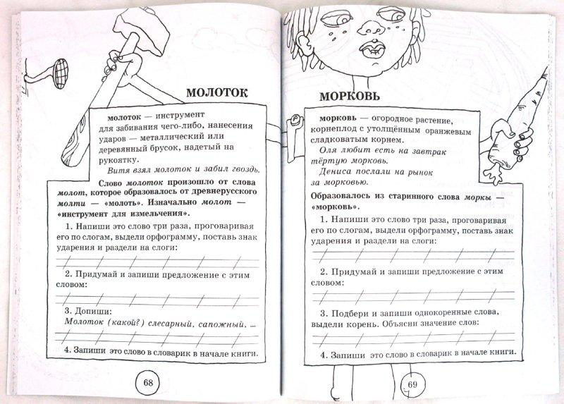 Иллюстрация 1 из 11 для Словарные слова. 3 класс - Узорова, Нефедова | Лабиринт - книги. Источник: Лабиринт