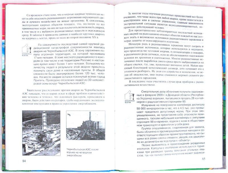 Иллюстрация 1 из 7 для Основы безопасности жизнедеятельности: 8 класс: учебник для общеобразовательных учреждений - Фролов, Смирнов, Литвинов | Лабиринт - книги. Источник: Лабиринт