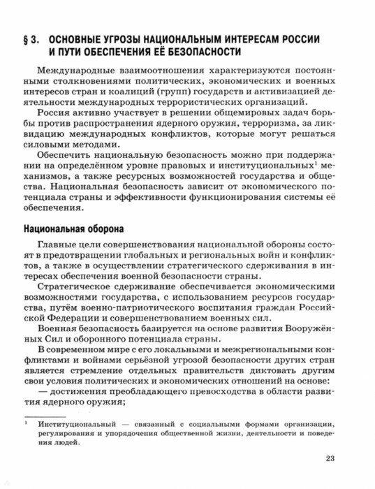 Иллюстрация 1 из 26 для Основы безопасности жизнедеятельности. 9 класс. Учебник. ФГОС - Фролов, Мишин, Юрьева, Шолох | Лабиринт - книги. Источник: Лабиринт