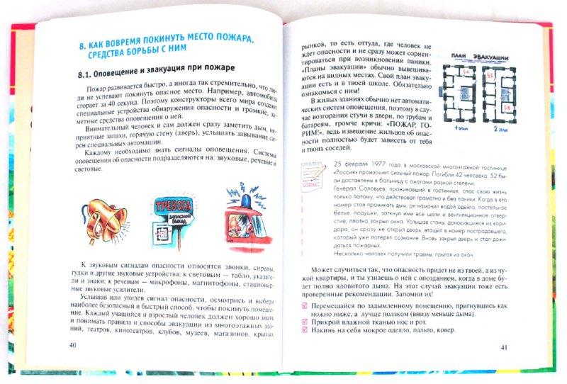 Иллюстрация 1 из 29 для Основы Безопасности Жизнедеятельности. 5 класс - Фролов, Смирнов, Литвинов | Лабиринт - книги. Источник: Лабиринт
