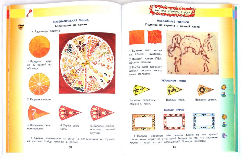 Иллюстрация 1 из 18 для Технология. 1 класс ФГОС - Узорова, Нефедова   Лабиринт - книги. Источник: Лабиринт
