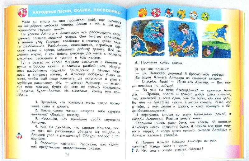 Иллюстрация 1 из 9 для Литературное чтение. 2 класс. В 2-х частях. Часть 1. ФГОС - Элла Кац | Лабиринт - книги. Источник: Лабиринт