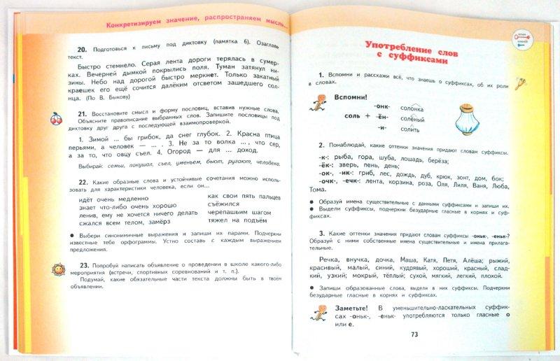 Иллюстрация 1 из 15 для Русский язык для 3 класса четырехлетней начальной школы. В 2 частях. Часть 2 - Любовь Желтовская | Лабиринт - книги. Источник: Лабиринт