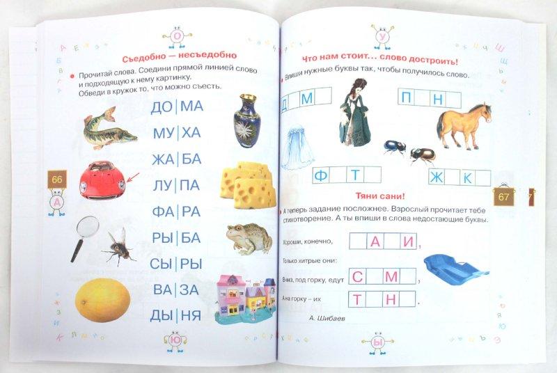 Иллюстрация 1 из 19 для Как хорошо уметь читать! Быстрое обучение чтению - Олеся Жукова | Лабиринт - книги. Источник: Лабиринт