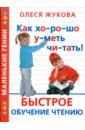 Жукова Олеся Станиславовна Как хорошо уметь читать! Быстрое обучение чтению