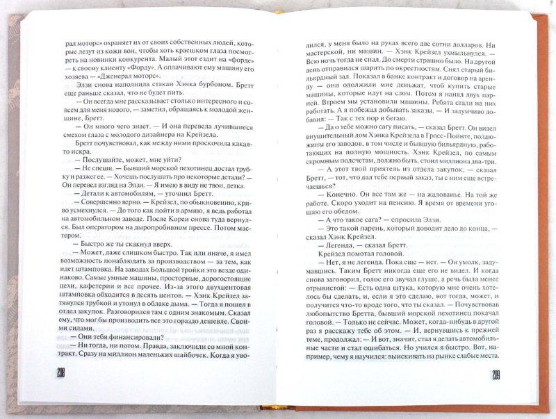 Иллюстрация 1 из 5 для Колеса - Артур Хейли | Лабиринт - книги. Источник: Лабиринт