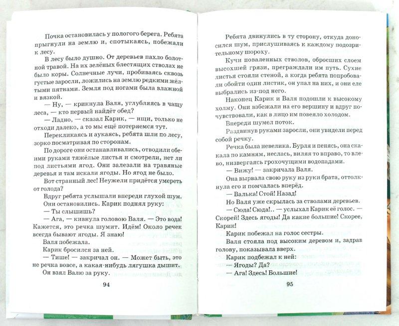 Иллюстрация 1 из 15 для Необыкновенные приключения Карика и Вали - Ян Ларри | Лабиринт - книги. Источник: Лабиринт