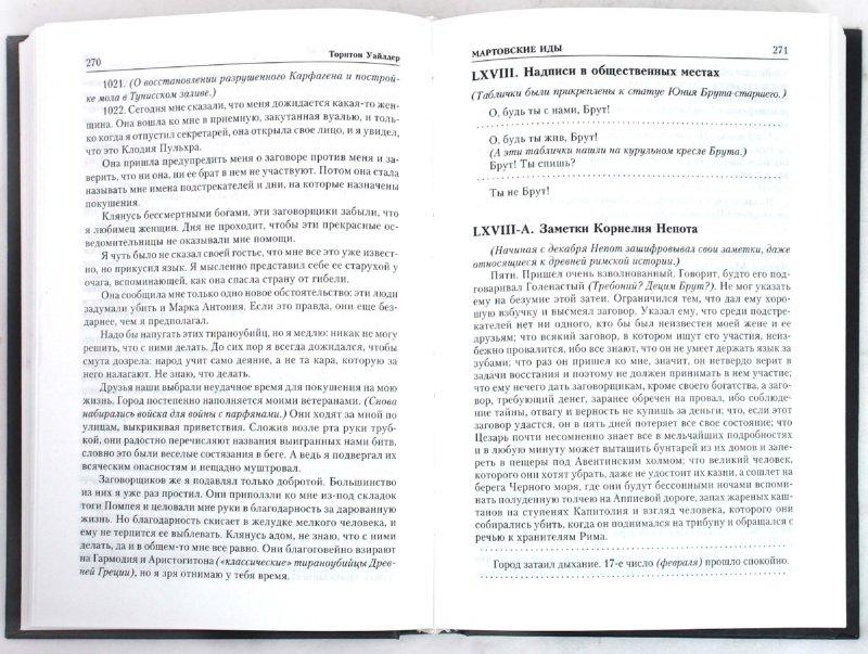 Иллюстрация 1 из 13 для Мост короля Людовика Святого. Мартовские иды. День восьмой - Торнтон Уайлдер | Лабиринт - книги. Источник: Лабиринт