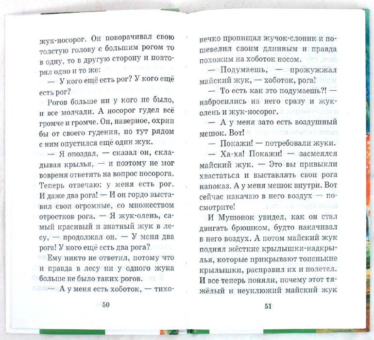 Иллюстрация 1 из 9 для Лесные загадки - Юрий Дмитриев | Лабиринт - книги. Источник: Лабиринт