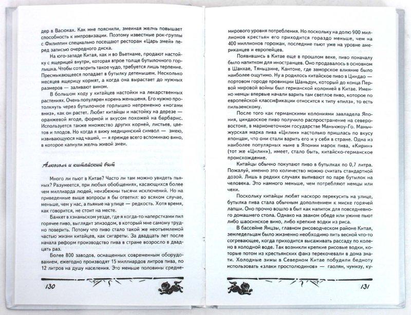 Иллюстрация 1 из 12 для Человек и дракон - Всеволод Овчинников | Лабиринт - книги. Источник: Лабиринт