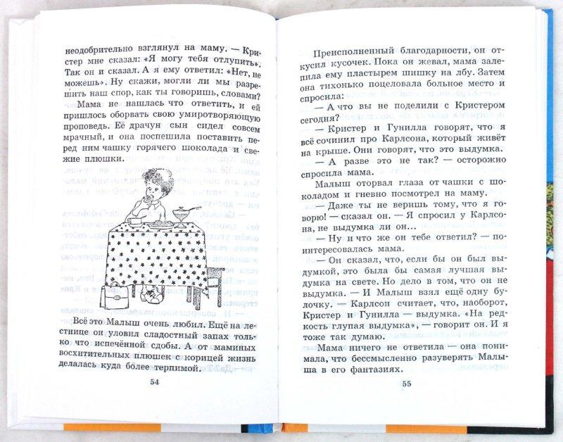 Иллюстрация 1 из 19 для Малыш и Карлсон - Астрид Линдгрен | Лабиринт - книги. Источник: Лабиринт