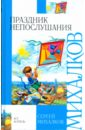 Михалков Сергей Владимирович Праздник непослушания