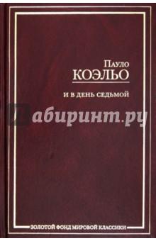 Любовные романы читать онлайн про русских
