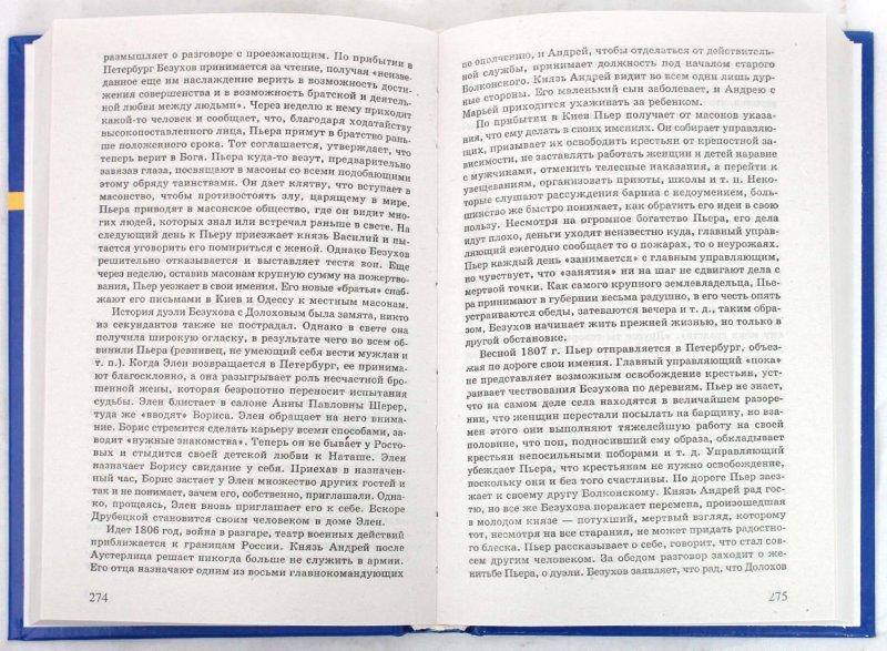Иллюстрация 1 из 16 для Все произведения школьной программы в кратком изложении: 10 класс - Родин, Пименова | Лабиринт - книги. Источник: Лабиринт