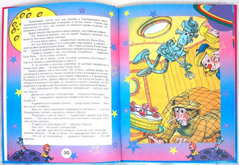 Иллюстрация 1 из 28 для Карандаш и Самоделкин на Луне - Валентин Постников | Лабиринт - книги. Источник: Лабиринт