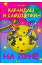 Постников Валентин Юрьевич Карандаш и Самоделкин на Луне
