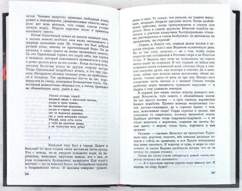 Иллюстрация 1 из 15 для Викинги - Мария Семенова   Лабиринт - книги. Источник: Лабиринт