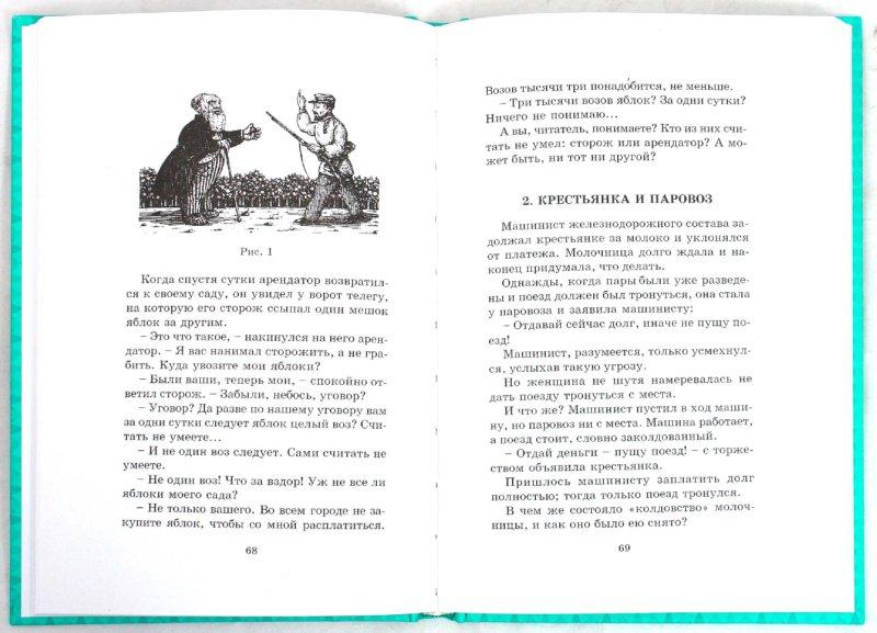 Иллюстрация 1 из 13 для Задачи и головоломки - Яков Перельман | Лабиринт - книги. Источник: Лабиринт