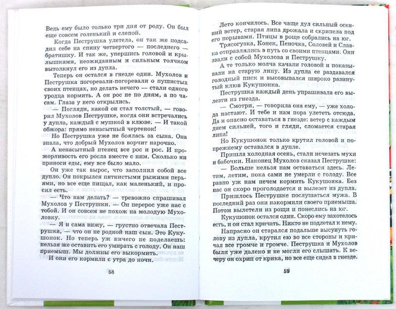 Иллюстрация 1 из 7 для Лесные домишки - Виталий Бианки   Лабиринт - книги. Источник: Лабиринт