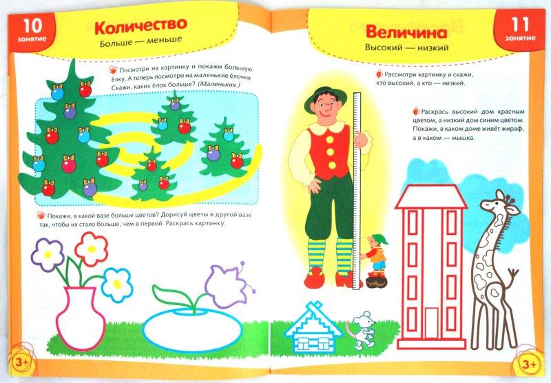 Иллюстрация 1 из 51 для Я учусь считать. Рабочая тетрадь. 3+ - Т. Давыдова | Лабиринт - книги. Источник: Лабиринт
