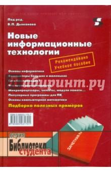 Новые информационные технологии от Лабиринт