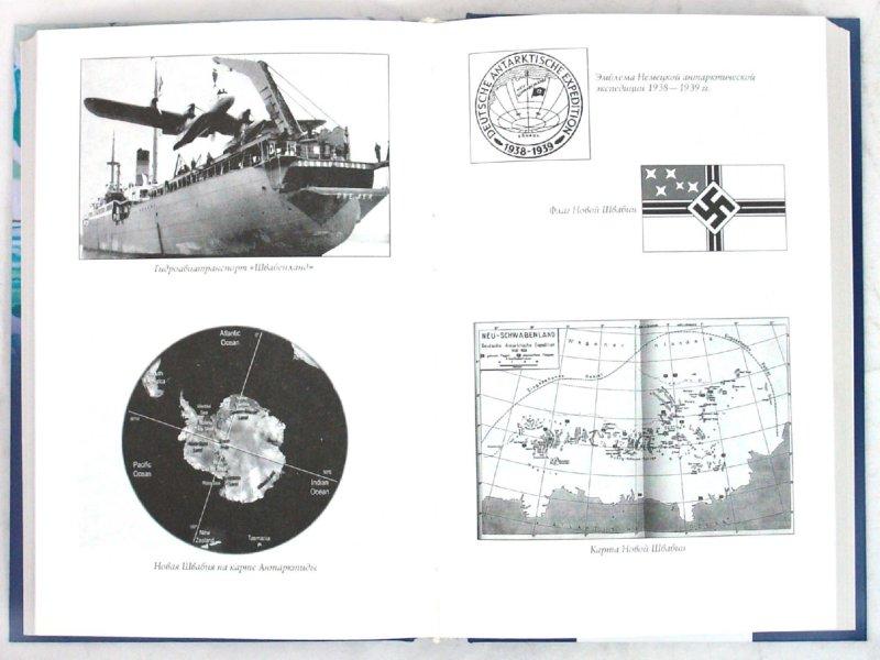 Иллюстрация 1 из 45 для Загадки Шестого континента - Сергей Ковалев | Лабиринт - книги. Источник: Лабиринт