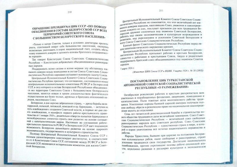 Иллюстрация 1 из 10 для Хрестоматия по истории отечественного государства и права | Лабиринт - книги. Источник: Лабиринт