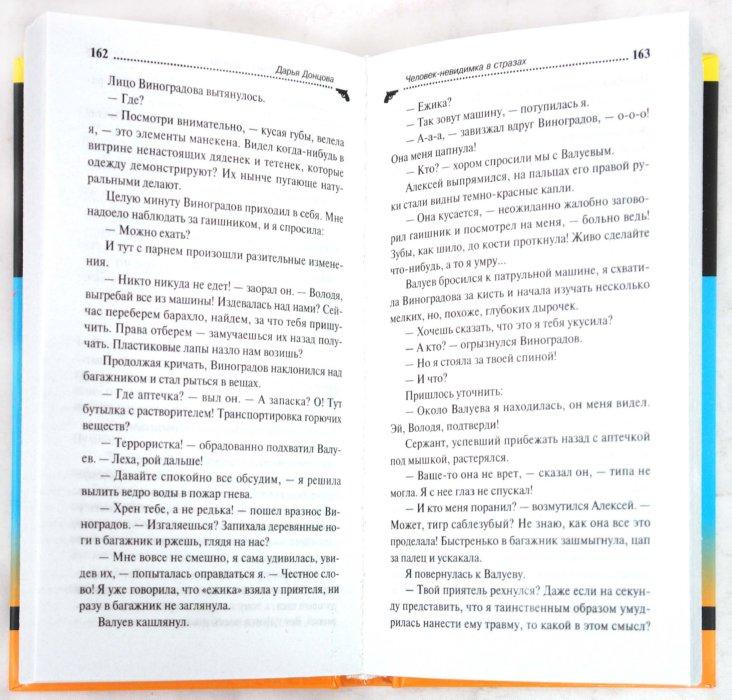 Иллюстрация 1 из 11 для Человек-невидимка в стразах - Дарья Донцова | Лабиринт - книги. Источник: Лабиринт
