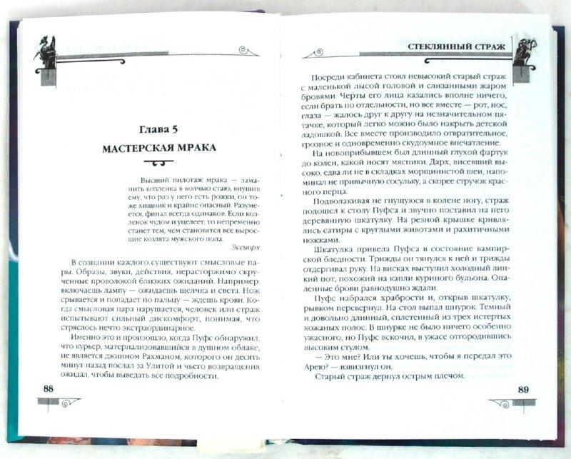 Иллюстрация 1 из 25 для Мефодий Буслаев. Стеклянный страж - Дмитрий Емец   Лабиринт - книги. Источник: Лабиринт