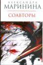 Соавторы, Маринина Александра