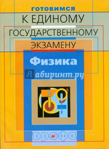 ЕГЭ 2011. Готовимся к ЕГЭ. Физика. Москалев А.Н., Никулова ...