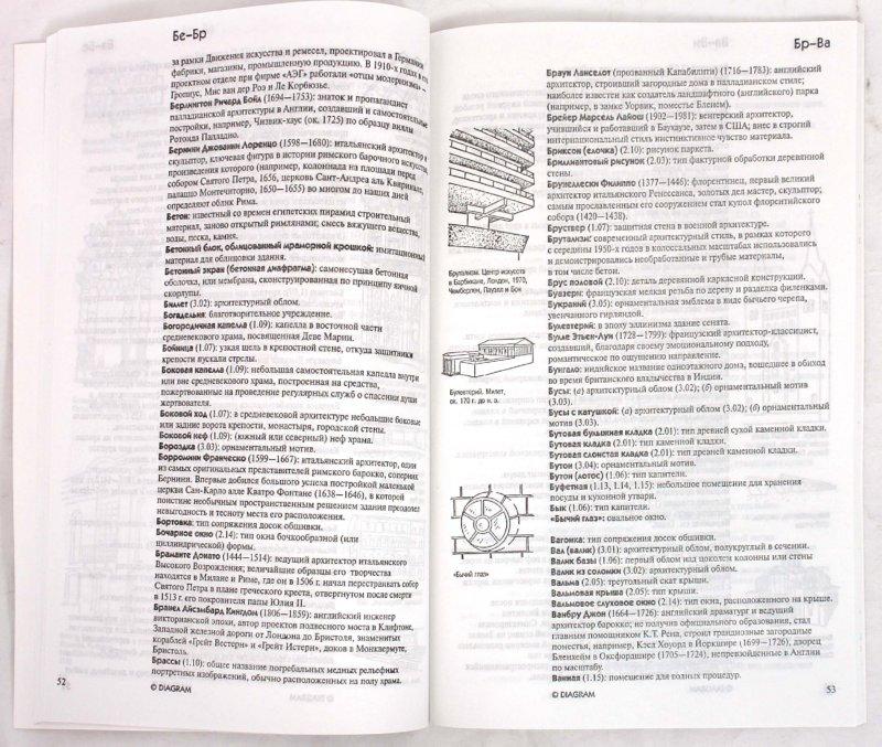 Иллюстрация 1 из 22 для Архитектура. Формы, конструкции, детали - Уайт, Робертсон | Лабиринт - книги. Источник: Лабиринт