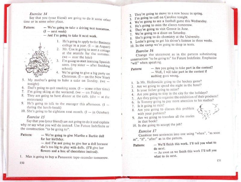 Иллюстрация 1 из 6 для Английский язык: Самоучитель - Петрова, Рудавин | Лабиринт - книги. Источник: Лабиринт
