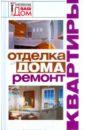 Обложка Отделка дома, ремонт квартиры
