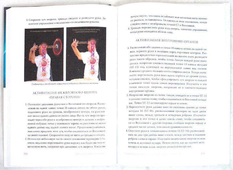 Иллюстрация 1 из 12 для Даосское космическое исцеление: Исцеляющие цветовые принципы цигун для детоксикации и омоложения - Мантэк Чиа | Лабиринт - книги. Источник: Лабиринт