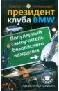 Колисниченко Денис Николаевич Популярный самоучитель безопасного вождения. Советует и рекомендует президент клуба BMW барбакадзе андрей как научиться водить автомобиль