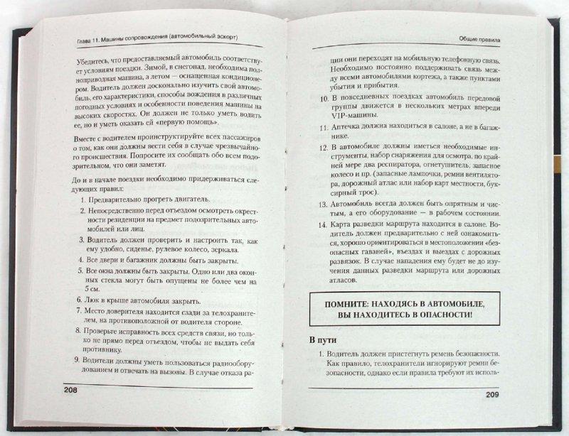Иллюстрация 1 из 14 для Подготовка бойцов специального назначения. Полный курс - Питер Констердайн | Лабиринт - книги. Источник: Лабиринт