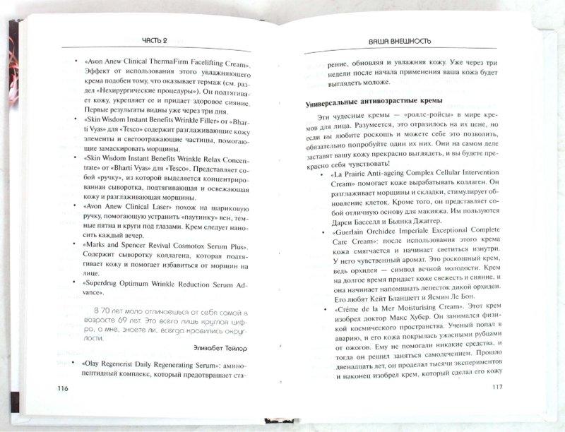Иллюстрация 1 из 24 для Большая книга секретов красоты, шарма и стиля. Большая книга королевы всех вечеринок - Сирил Кэмпбелл | Лабиринт - книги. Источник: Лабиринт