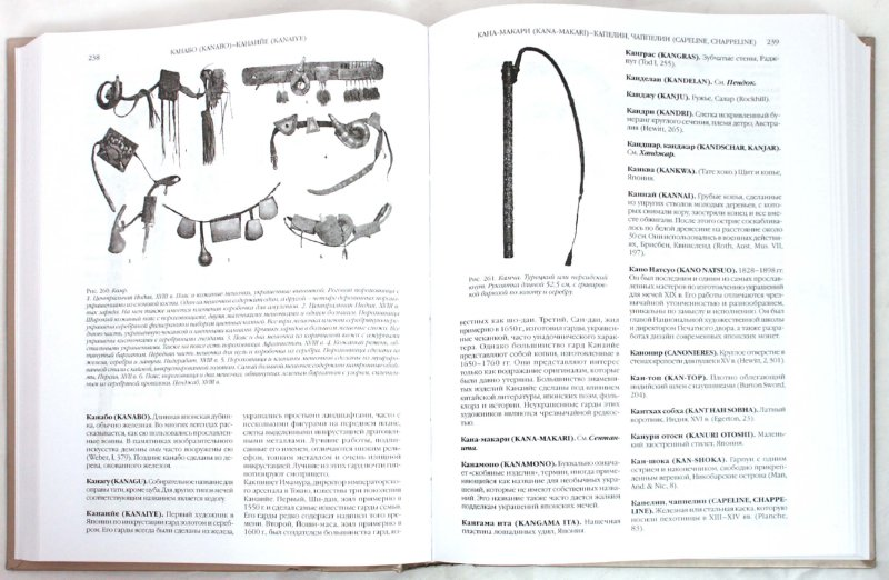 Иллюстрация 1 из 10 для Большая энциклопедия оружия и доспехов - Джордж Стоун   Лабиринт - книги. Источник: Лабиринт