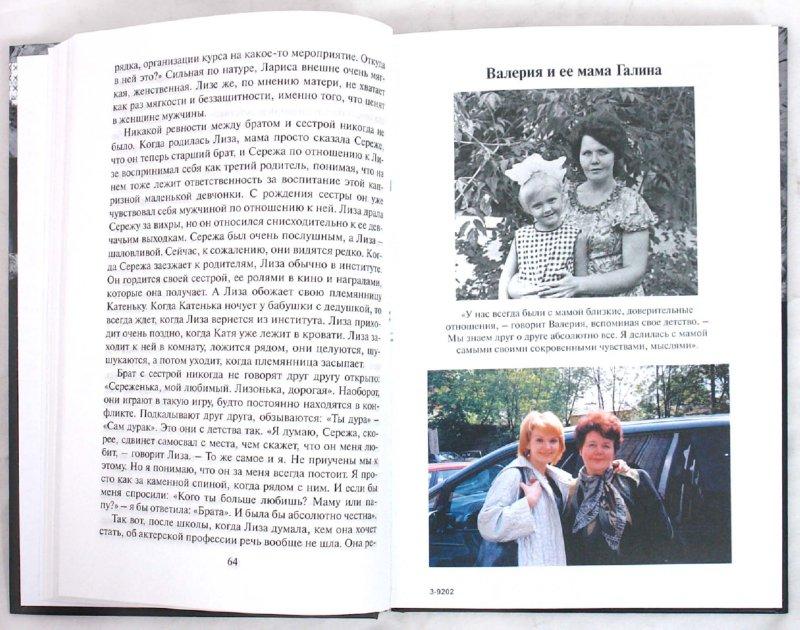 Иллюстрация 1 из 8 для Мать и дочь: Секреты личной жизни звездных семей - Ольга Шумяцкая | Лабиринт - книги. Источник: Лабиринт