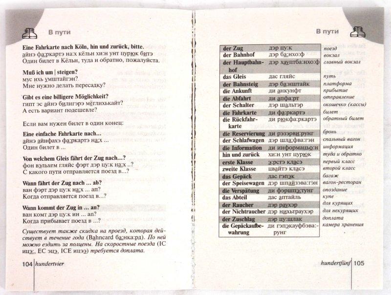Иллюстрация 1 из 4 для Немецкий язык: 3 в 1: грамматика, разговорник, словарь | Лабиринт - книги. Источник: Лабиринт