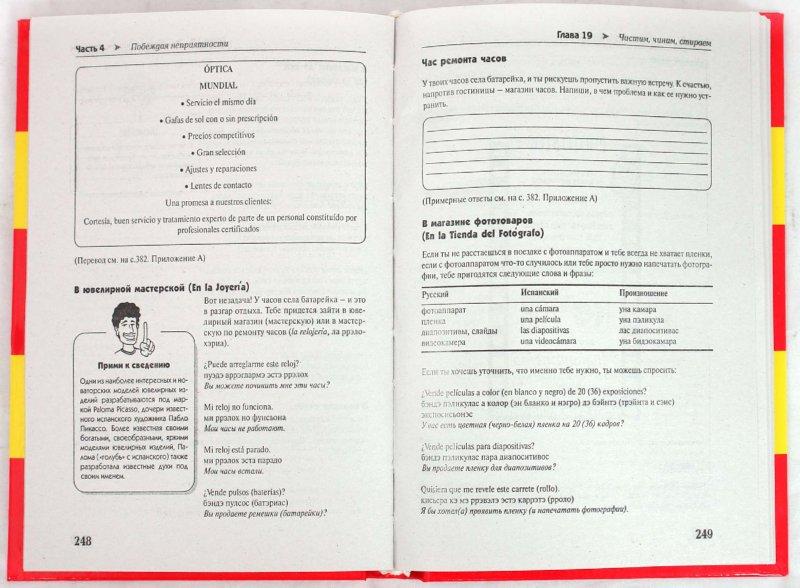 Иллюстрация 1 из 11 для Испанский. Изучаем самостоятельно - Гейл Стейн | Лабиринт - книги. Источник: Лабиринт