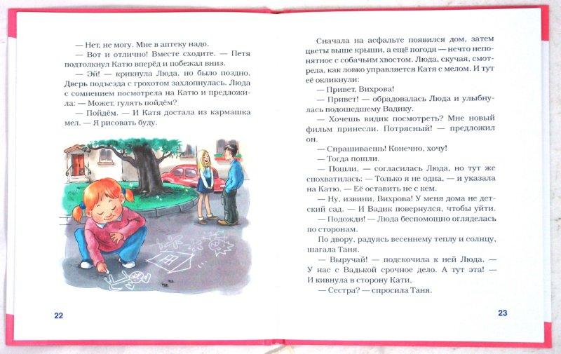 Иллюстрация 1 из 21 для Веселые рассказы про любовь и дружбу - Ирина Антонова | Лабиринт - книги. Источник: Лабиринт