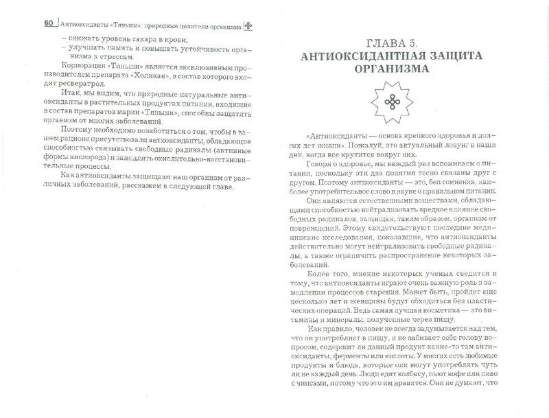 """Иллюстрация 1 из 2 для Антиоксиданты """"Тяньши"""": природные целители организма - Надежда Башканова   Лабиринт - книги. Источник: Лабиринт"""