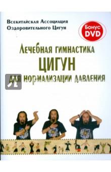 Лечебная гимнастика Цигун для нормализации давления (+DVD) красавица и чудовище dvd книга
