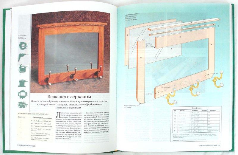 Иллюстрация 1 из 29 для Мебель своими руками   Лабиринт - книги. Источник: Лабиринт